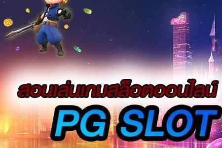 สอนเล่นเกมสล็อตออนไลน์ PG SLOT ที่สามารถสร้างรายได้ให้คุณได้มากที่สุด